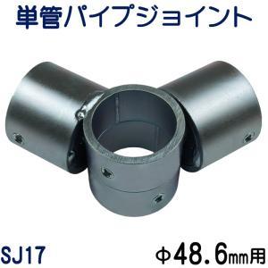 *単管パイプ:外径48.6mm用 *パイプ入りしろ:45mm *ホーローセット:M10×8mm(ステ...