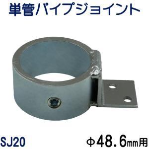 単管パイプジョイント φ48.6mm用 垂木止め用(縦型) ホーローセットでがっちり固定 SJ20|shop-shinkou
