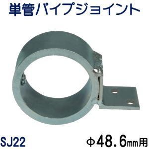 単管パイプジョイント φ48.6mm用 垂木止め用(横型) ホーローセットでがっちり固定 SJ22|shop-shinkou