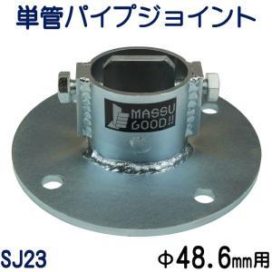 単管パイプジョイント φ48.6mm用 アンカー固定用(垂直調整型) 地面とパイプを垂直に完全固定 ...
