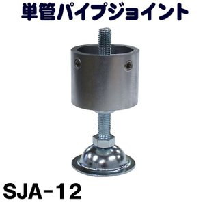単管パイプジョイント φ48.6mm用 アジャスタータイプ(標準型) ホーローセットでがっちり固定 SJA-12|shop-shinkou