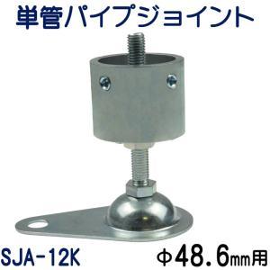 単管パイプジョイント φ48.6mm用 アジャスタータイプ(固定型) ホーローセットでがっちり固定 SJA-12K|shop-shinkou