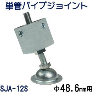 単管パイプジョイント φ48.6mm用 アジャスタータイプ(傾斜型) ホーローセットでがっちり固定 ...