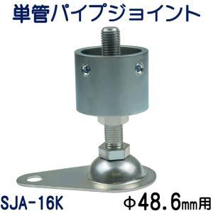 単管パイプジョイント φ48.6mm用 アジャスタータイプ(固定型) ホーローセットでがっちり固定 ...