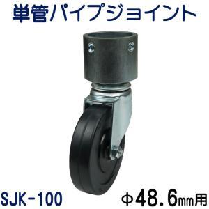 単管パイプジョイント φ48.6mm用 キャスタータイプ(自在型) ホーローセットでがっちり固定 S...