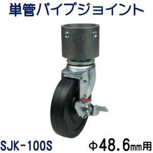 単管パイプジョイント φ48.6mm用 キャスタータイプ(自在型・ストッパー付) ホーローセットでが...