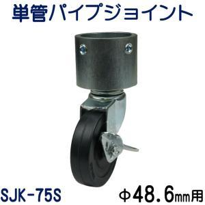 単管パイプジョイント φ48.6mm用 キャスタータイプ(自在型・ストッパー付) ホーローセットでがっちり固定 SJK-75S|shop-shinkou