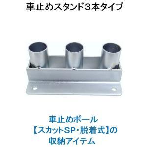 【スカットSP・脱着式】の取り外した脱着式ポールを保管する収納スタンド。|shop-shinkou