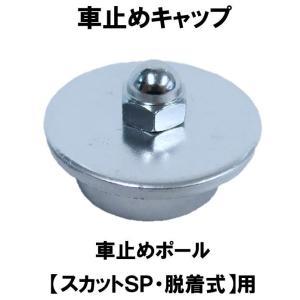 車止めポール【スカットSP・脱着式】用の車止めキャップ。車が踏んでも壊れず、袋ナット使用でタイヤも傷つかない!|shop-shinkou