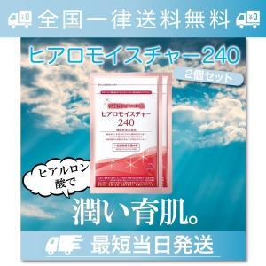 ヒアロモイスチャー240 キューピー ヒアルロン酸 コラーゲン 120粒 2袋セット