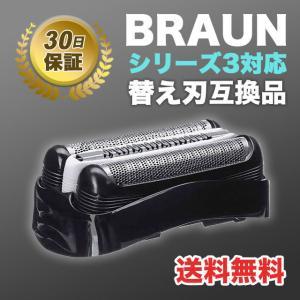 ブラウン BRAUN 替刃 互換品 シリーズ3/32B 網刃 一体型 シェーバー 送料無料 特価 ポ...