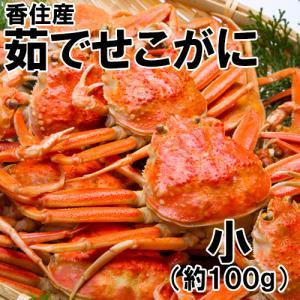 香住産・茹でせこがに(小)(約100g)(セコガニ/親がに/親ガニ/せいこがに/セイコガニ/こっぺがに/コッペガニ) shop-syukuin