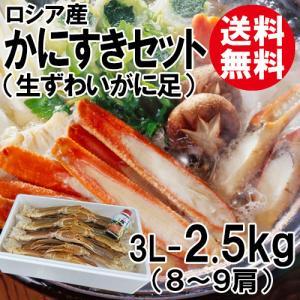 かにすきセット 3L 2.5kg 8〜9肩 送料無料 ずわいがに ズワイガニ ずわい蟹 ズワイ蟹 かに カニ 蟹 海鮮 お取り寄せ ギフト shop-syukuin