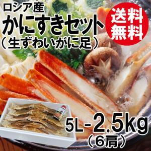 かにすきセット 5L 2.5kg 6肩 送料無料 ずわいがに ズワイガニ ずわい蟹 ズワイ蟹 かに カニ 蟹 海鮮 お取り寄せ ギフト shop-syukuin