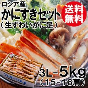 かにすきセット 3L 5kg 15〜16肩 送料無料 ずわいがに ズワイガニ ずわい蟹 ズワイ蟹 かに カニ 蟹 海鮮 お取り寄せ ギフト shop-syukuin