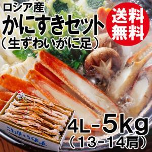 かにすきセット 4L 5kg 13〜14肩 送料無料 ずわいがに ズワイガニ ずわい蟹 ズワイ蟹 かに カニ 蟹 海鮮 お取り寄せ ギフト shop-syukuin