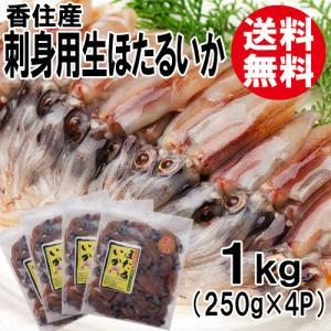 香住産 ほたるいか 生 1kg A級 送料無料 刺身 醤油漬 ホタルイカ 蛍烏賊 いか イカ 烏賊|shop-syukuin