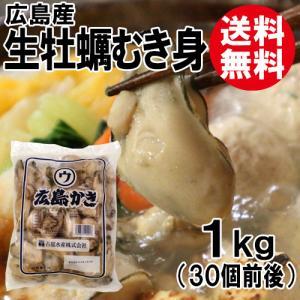 広島産 生牡蠣 むき身 1kg 特大 30個前後 送料無料 かき カキ お取り寄せ ギフト 海鮮 shop-syukuin