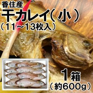 香住産 干カレイ 小 11〜13枚 約600g かれい カレイ 鰈 干物 ひもの お取り寄せ ギフト|shop-syukuin