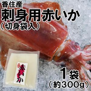香住産 赤いか 切身 約300g ソデイカ タルイカ セーイカ アカイカ 赤イカ いか イカ 烏賊|shop-syukuin