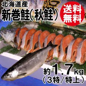 新巻鮭1尾(秋鮭)(約2kg)(3特/特上)(北海道産)(沖獲れ)[送料無料] shop-syukuin