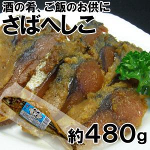 さばへしこ 約480g 鯖へしこ さばのへしこ へしこ|shop-syukuin