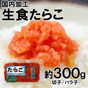 [訳あり]生食たらこ(約400g/切子・バラ子)(福岡加工)|shop-syukuin