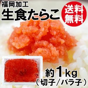 [訳あり]生食たらこ(約1kg/切子・バラ子)(福岡加工)[送料無料]|shop-syukuin