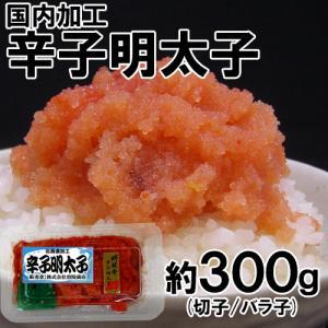 [訳あり]辛子明太子(約400g/切子・バラ子)(福岡加工)|shop-syukuin