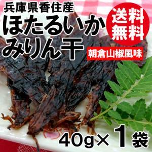 ほたるいかみりん干 朝倉山椒風味 40g 1袋 送料無料 ホタルイカ ほたるいか イカ いか 烏賊|shop-syukuin