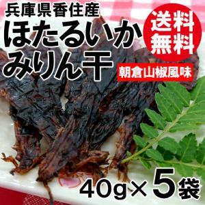 ほたるいかみりん干 朝倉山椒風味 200g 40g×5袋 送料無料 ホタルイカ ほたるいか イカ いか 烏賊|shop-syukuin