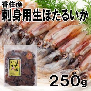 香住産 ほたるいか 生 250g A級 刺身 醤油漬 ホタルイカ 蛍烏賊 いか イカ 烏賊|shop-syukuin