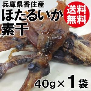 ほたるいか素干 40g 1袋 送料無料 ホタルイカ ほたるいか イカ いか 烏賊|shop-syukuin