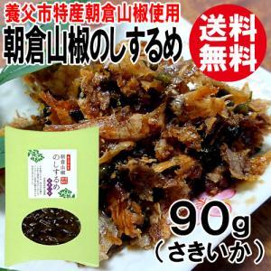 朝倉山椒のしするめ(さきいか 90g 送料無料 イカ いか 烏賊|shop-syukuin