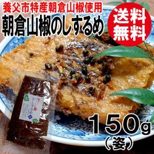 朝倉山椒のしするめ 姿 150g 送料無料 イカ いか 烏賊|shop-syukuin