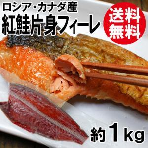 ロシア・カナダ産・紅鮭片身フィーレ(約1kg)(北海道加工)[送料無料] shop-syukuin