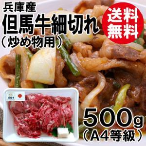 但馬牛(たじまぎゅう) 細切れ・切り落とし 500g A4等級 (炒め物用)[送料無料] 牛肉【冷凍】 shop-syukuin