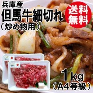 但馬牛(たじまぎゅう) 細切れ・切り落とし 1kg A4等級 (炒め物用)[送料無料] 牛肉【冷凍】 shop-syukuin