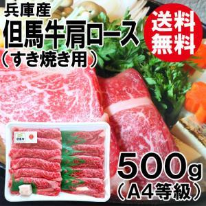 但馬牛(たじまぎゅう) 肩ロース 500g A4等級 (すき焼き用)[送料無料] 牛肉【冷凍】 shop-syukuin