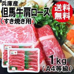 但馬牛(たじまぎゅう) 肩ロース 1kg A4等級 (すき焼き用)[送料無料] 牛肉【冷凍】 shop-syukuin