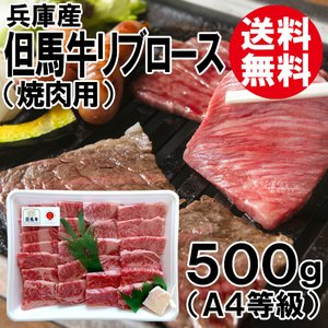 但馬牛(たじまぎゅう) リブロース 500g A4等級 (焼肉用)[送料無料] 牛肉【冷凍】 shop-syukuin