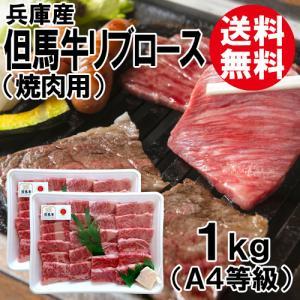 但馬牛(たじまぎゅう) リブロース 1kg A4等級 (焼肉用)[送料無料] 牛肉【冷凍】 shop-syukuin