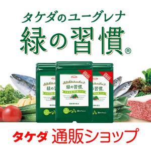 ユーグレナと、青汁でおなじみの3種類の国産野菜(大麦若葉・明日葉・ケール)を組み合わせた健康補助食品...