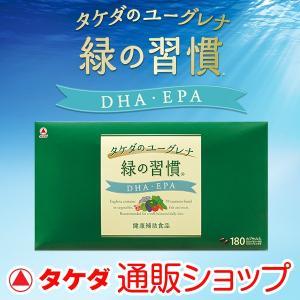 緑の習慣 DHA・EPA 180カプセル入(60カプセル×3袋) 送料無料 タケダのDHA ミドリム...