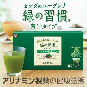 緑の習慣 青汁タイプ(30包入り)  タケダのユーグレナ ミドリムシ タケダ 武田コンシューマーヘル...