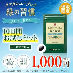 【お試し1000円】緑の習慣 DHA・EPA 60カプセル入 送料無料 タケダのDHA ミドリムシ ...