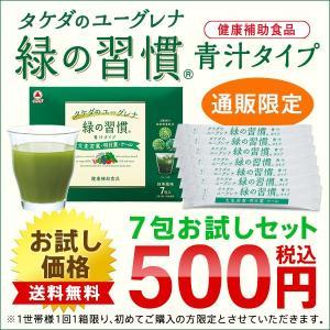 【お試し500円】緑の習慣 青汁タイプ(7包入り) 送料無料...
