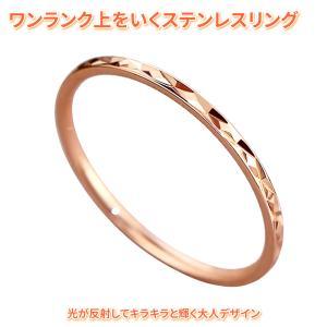 指輪 リング ステンレス アレルギーフリー レディースファッション プレゼント ジュエリー アレルギ...