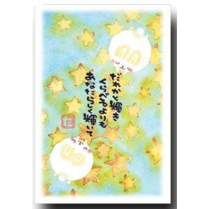 癒やされるメッセージ入りポストカード 星うさぎ マエダタカユキ