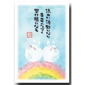 癒やされるメッセージ入りポストカード 虹うさぎ マエダタカユキ